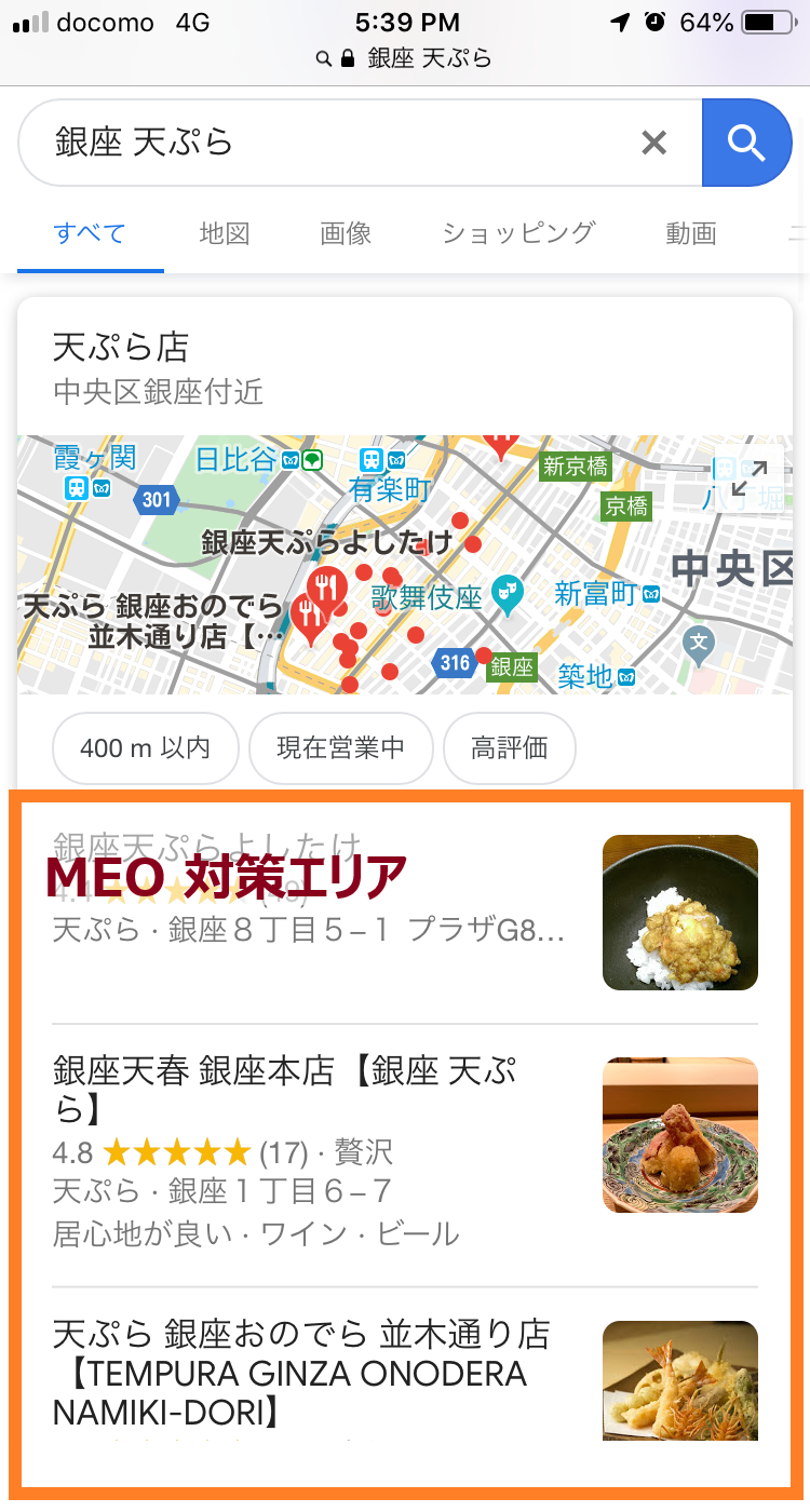mobile pic for MEO promotion